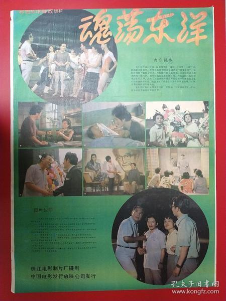 (電影海報)魂蕩東洋(二開)于1987年上映,珠江電影制片廠攝制。品相以圖為準。
