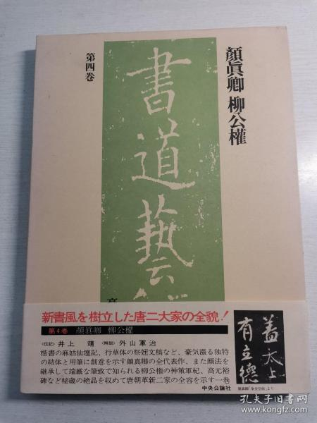 豪華普及版 書道藝術 第四卷 顏真卿 柳公權 中央公論社出版