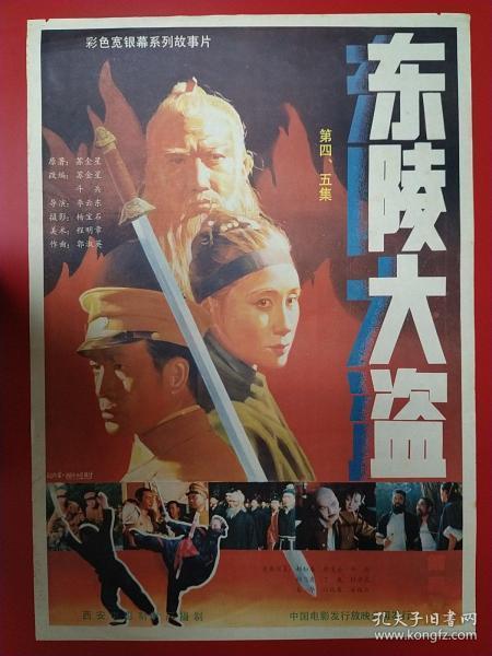 (電影海報)東陵大盜第四、五集(電影海報)于1988年上映,西安電影制片廠攝制。品相以圖為準。