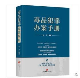 2020新版 毒品犯罪办案手册 彭泽 法律出版社