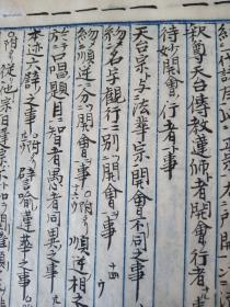 佛教手抄本【宗教杂事】介绍有【天台宗】与【法华宗】开会不同之事......本尊具定十界之事..三宝之事..约束之事..顺逆相之事..五重玄姿之事..等............