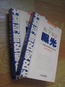 數學家的眼光:張景中院士獻給中學生的禮物(2007增補版)