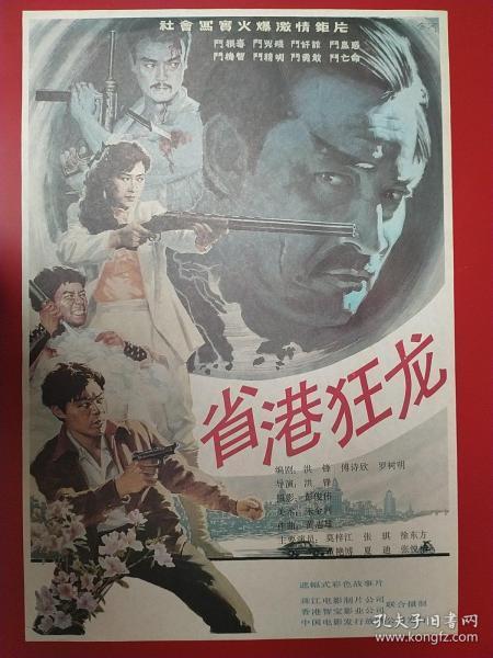 (電影海報)省港狂龍(二開)于1989年上映,珠江電影制片公司、香港智寶影業公司聯合攝制。品相以圖為準。