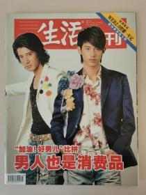 三聯生活周刊(2006.6-2)