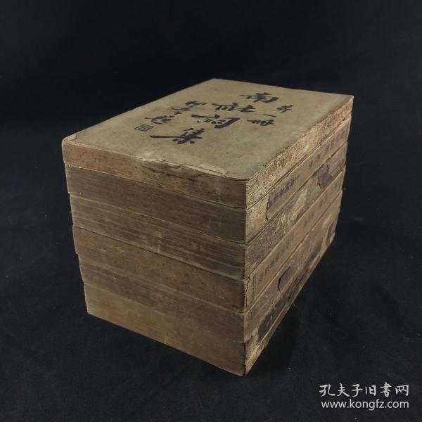 民國二十五年上海開華書局出版社出版《南社詞集》1—6冊   六本(第一冊缺封底 到264頁)