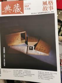 典藏古美术 2020/10