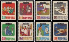 臺1970年專特郵票專69民間故事郵票8全