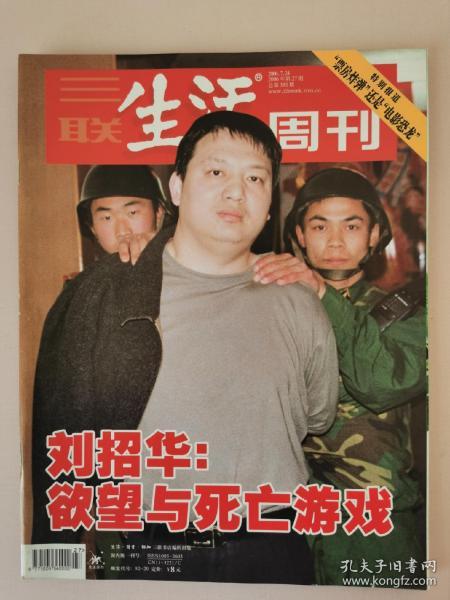 三聯生活周刊(2006.7)