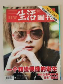 三聯生活周刊(2005.9-1)