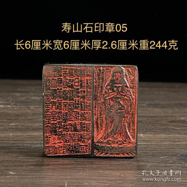 清代壽山石印章一枚,雕工精致,包漿油潤,刻刀力度深邃,刻畫形象細膩逼真,神氣十足