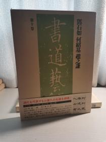 書道藝術 中央公論社出版 第十卷 趙之謙 何紹基 鄧石如