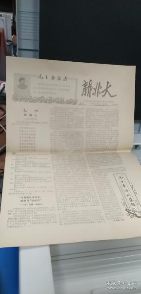 新北大  增刊1968.8.15.(1至4版)
