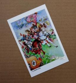 一丈青生擒王矮虎【老年畫明信片】滿10張包郵