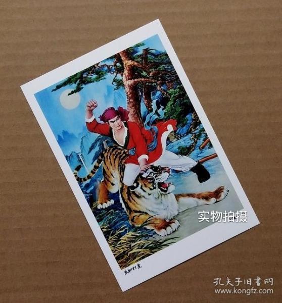 武松打虎【老年畫明信片】滿10張包郵