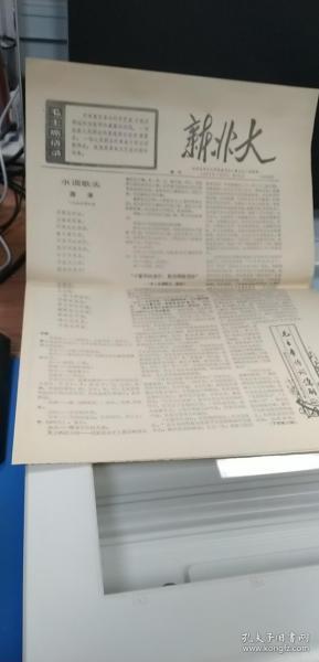 新北大增刊  1968.7.24.(1至4版)