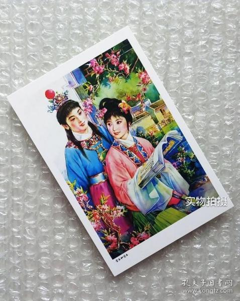 寶玉和黛玉【老年畫明信片】滿10張包郵