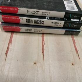横山秀夫日本推理名家杰作选:临场+第三时效+半自由  三册合售