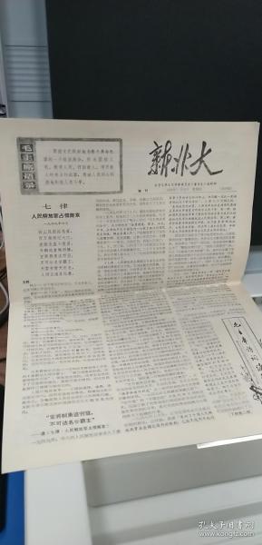 新北大增刊1968.7.18.(1至4版)