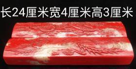 雞血石龍鳳長鎮尺 985g          ——10月21日