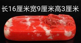 雞血石龍硯臺 535g     ——10月21日