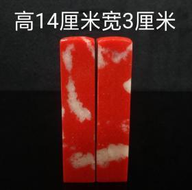 雞血石3公分 550g    ——10月21日