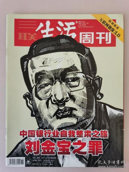 三聯生活周刊(2005.8)