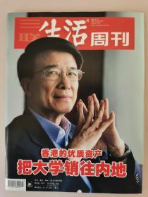 三聯生活周刊(2007.6-1)