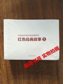 连环画 红色经典故事 第1辑 全5册