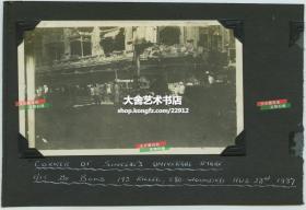 1937年8月23日,淞沪事变时期,日军轰炸后被摧毁的上海南京路先施公司大楼老照片