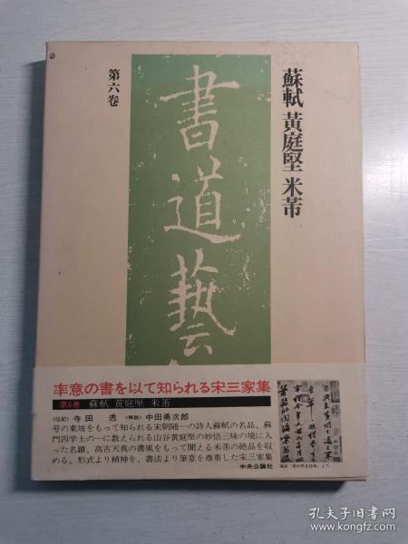 書道藝術  印制精美 第六卷 米芾 黃庭堅 蘇軾 中央公論社出版
