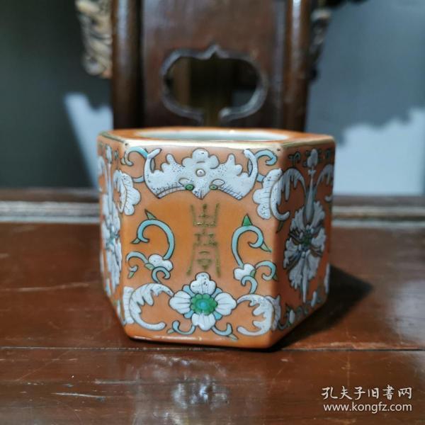 礬紅寶相花福壽紋六棱水盂