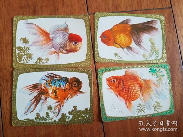 1978年年歷卡:金魚(一套四張)