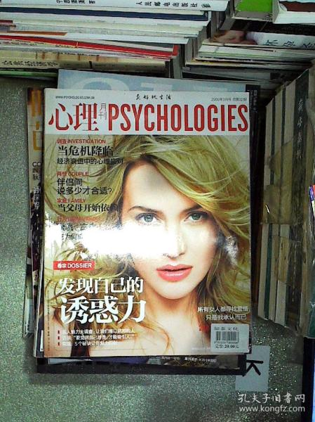 心理月刊  2009 3