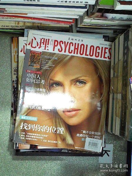 心理月刊  2008  12
