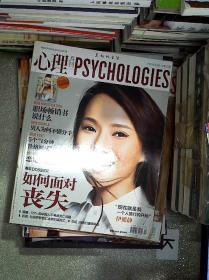 心理月刊  2009  4