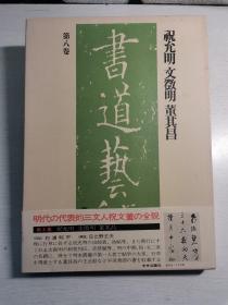 書道藝術 中央公論社出版 銅版紙 印制精美 董其昌 文征明 祝允明
