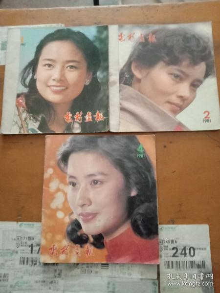 電影畫報 1981年1、2、4合售