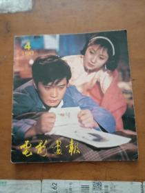 電影畫報 1982-4