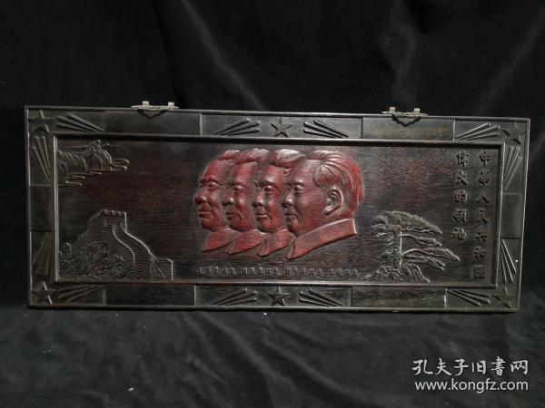 整板雕刻掛匾,雕刻中華人民共和國偉大領袖圖案,雕工細膩,溫馨大氣,尺寸70*28*2.5    ——10月22日