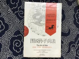 图说孙子兵法:战争的艺术
