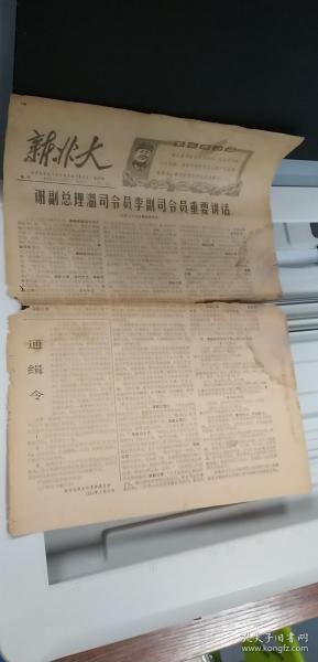新北大增刊1968.3.30.(兩版)