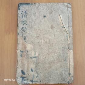 B1503 光绪三十四年李药抄《清微发奏科》90面。