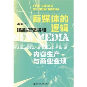 新媒体的逻辑:内容生产与商业变现