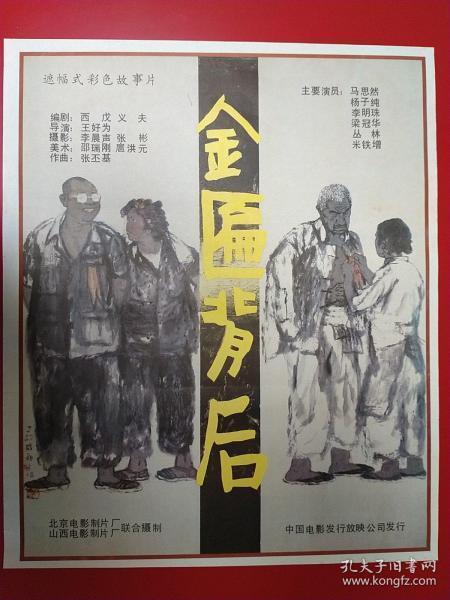 (電影海報)金匾背后(二開)于1988年上映,北京電影制片廠、山西電影制片廠聯合廠攝制,品相以圖為準