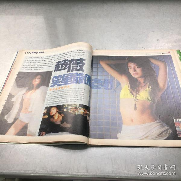 趙薇 大16開彩頁ybbl567