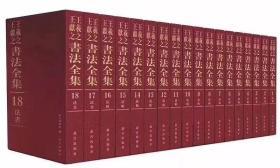 王羲之王献之书法全集(8开精装 全十八册 原箱装 共六箱)