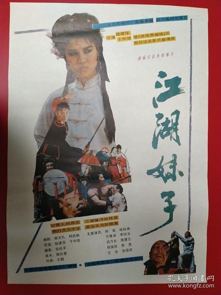 (電影海報)江湖妹子(二開)于1989年上映,中國長春電影制片廠攝制,品相以圖為準