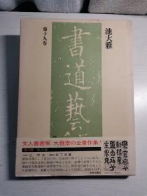 中央公論社 書道藝術 池大雅