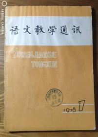 語文教學通訊