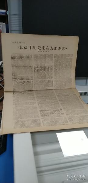 新北大1967.6.3.(1至4版)